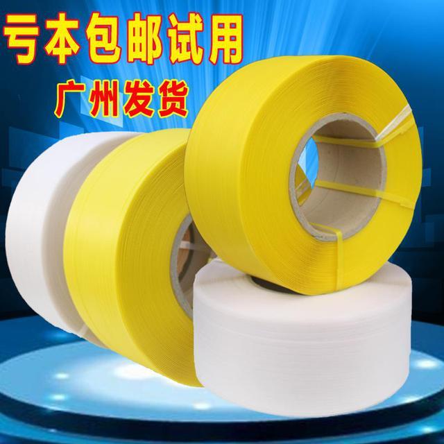 Com o novo material PP, Cintas de plástico Branco com alça transparente hot melt FITA toda embalagem manual, semi - automática