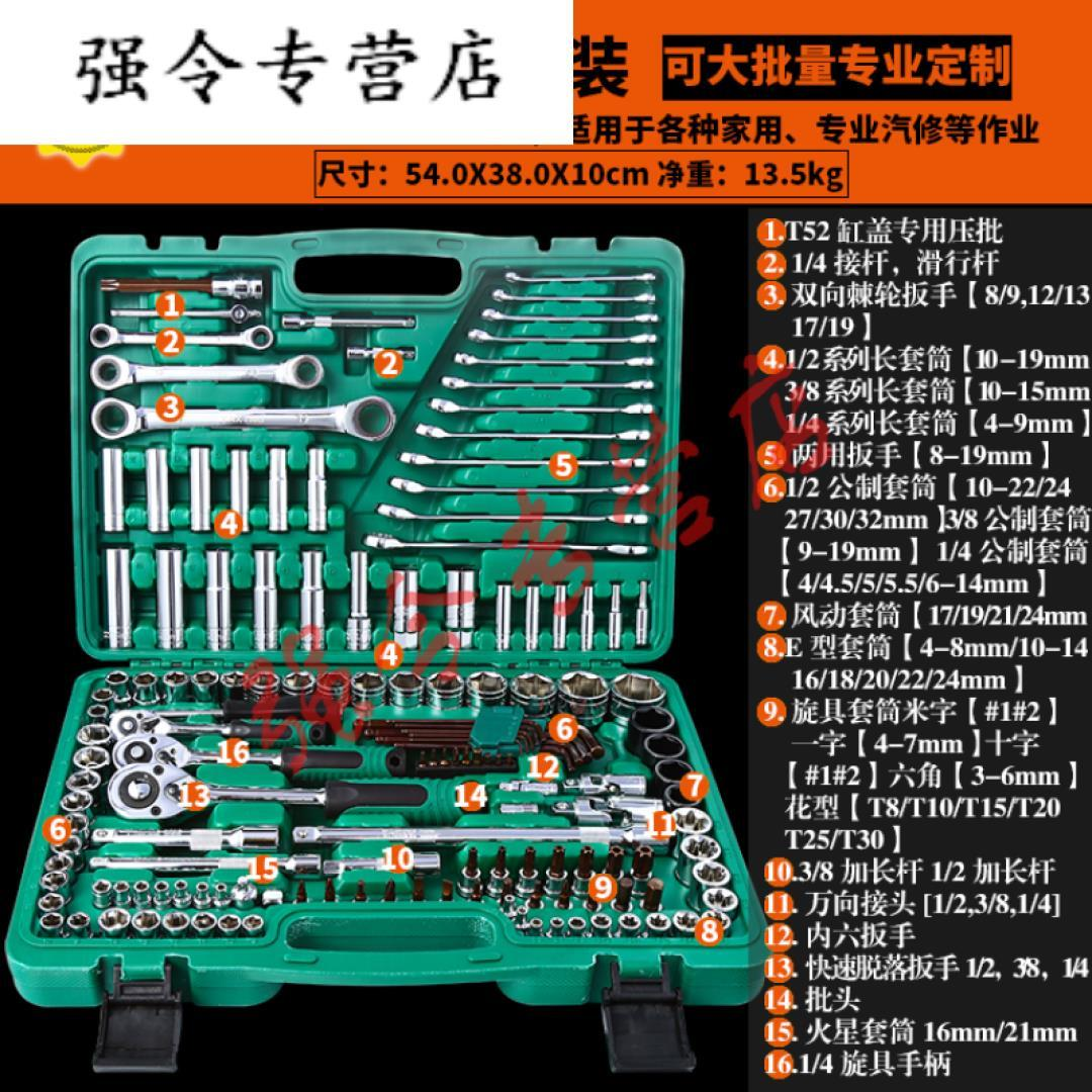 Automobile sheet metal repair machine, Automobile Maintenance Kit, hundred million auto repair combination set, ratchet sleeve wrench combination