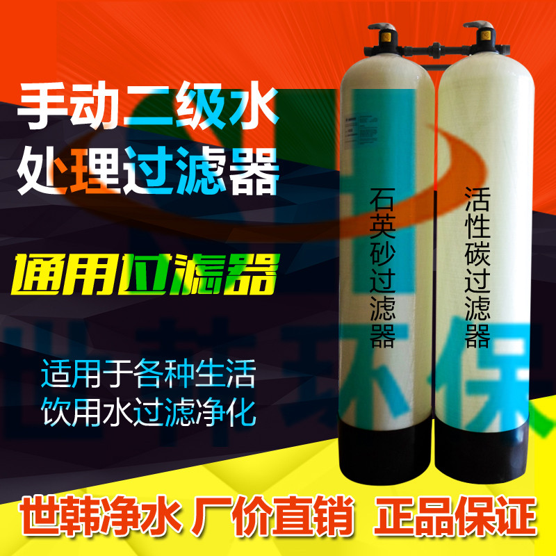 Household water filter water purifier water purifier rural tap water spring water filter sand filter