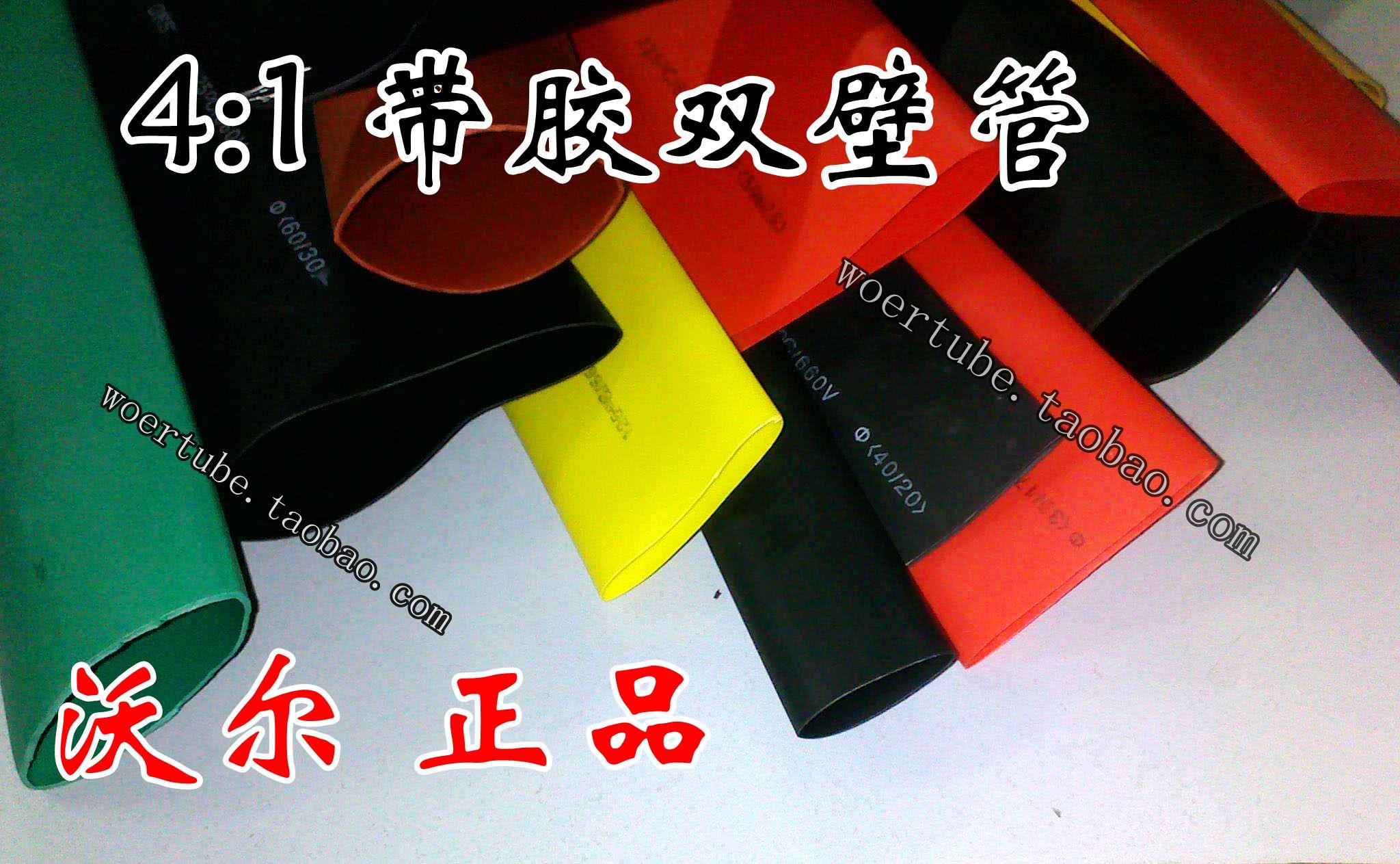 El Phi 6mm negro de doble pared de tubo 4 veces la contracción de doble pared de tubo de 4: 1 con pegamento de un rollo de 100 metros