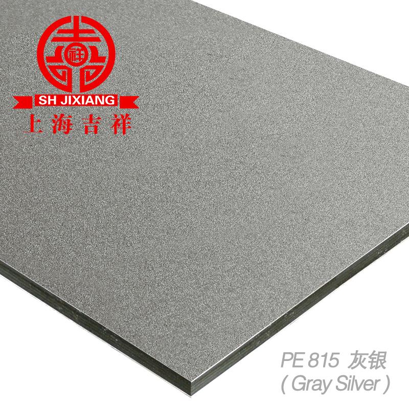Shanghai auspicious 3mm10 silk / grey silver / aluminum plastic board exterior wall advertising background dry hanging board (genuine)