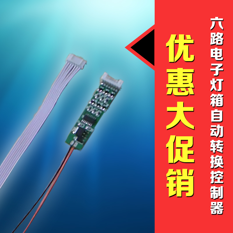 Automatic switching controller for six channel electronic lamp box