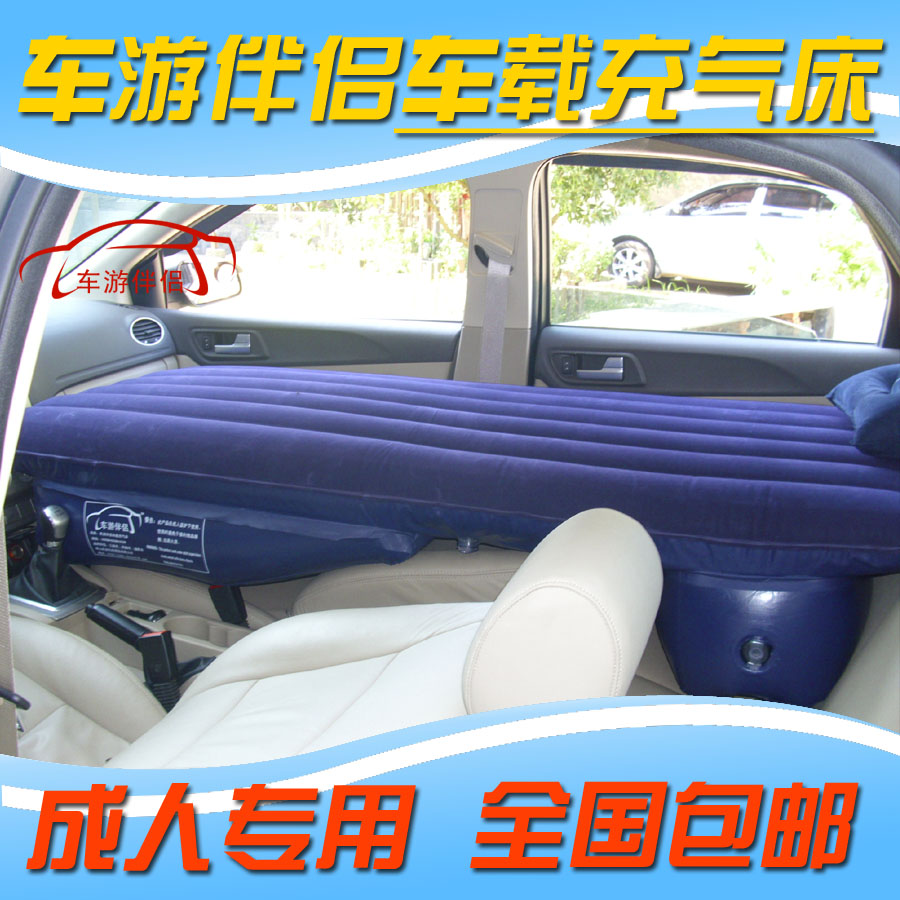 The car in the car after the vehicle inflatable bed for automobile air mattress adult Travel Bed