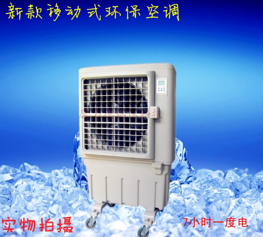 Mobile fan - klimaanlage - fan weniger Lärm ALS klimaanlage gratis - Installation die hersteller
