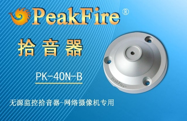 A molding of explosion proof and waterproof 50 square MICIN network camera special passive pickups zinc alloy