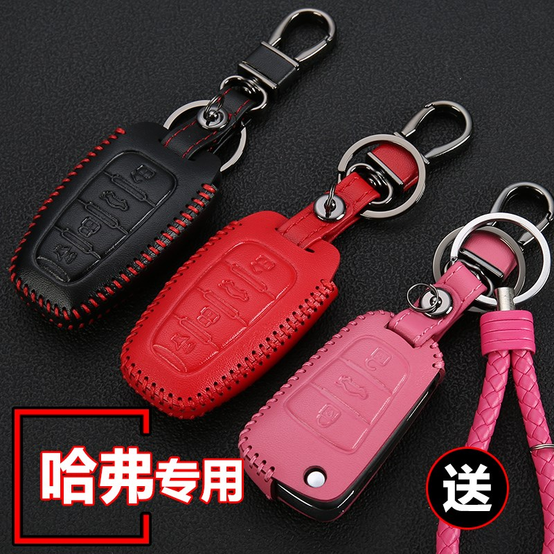 The Great Wall H6C50 Harvard car special key package, leather remote control protection sleeve remote control sleeve