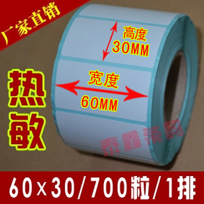 Thermosensitive bar code paper label paper sticky paper Dahua Electronic Paper 60*30700 sheet single row