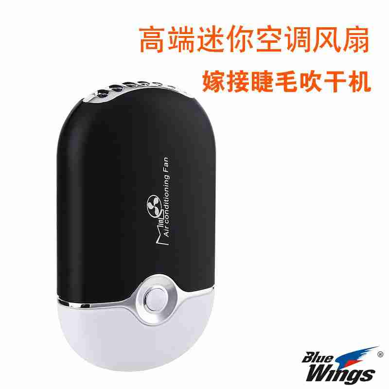 Grafting eyelash blower drying machine USB non leaf refrigeration rechargeable small fan, mini palm air conditioning fan