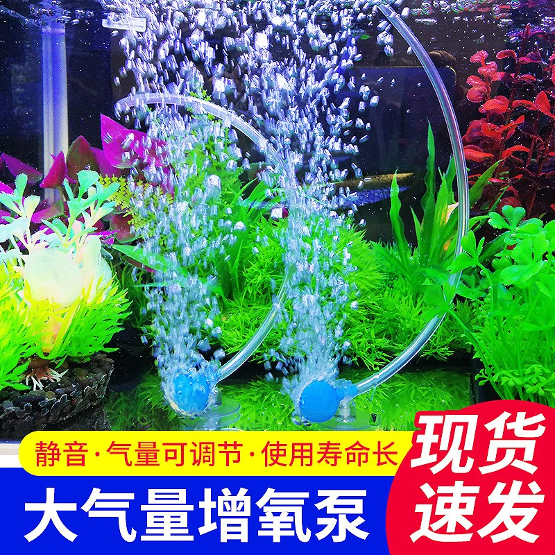 Oxygen tube ultra quiet small household aquarium oxygen filling pump raise oxygen bar oxygen pump aerator