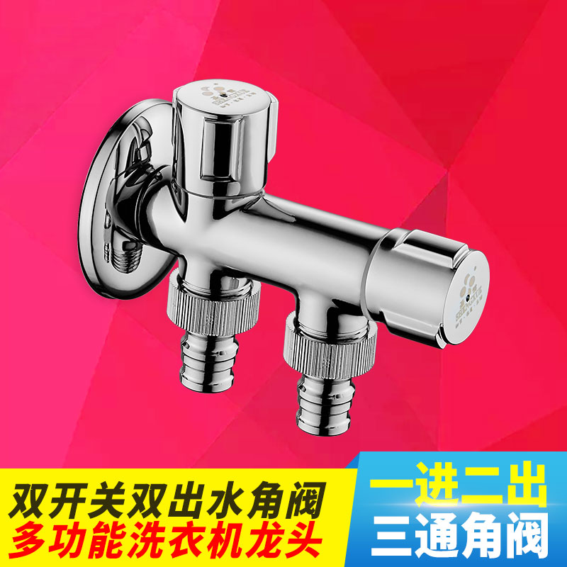 Angle valve all copper one in two out three triangle valve double switch washing machine head double outlet water separator
