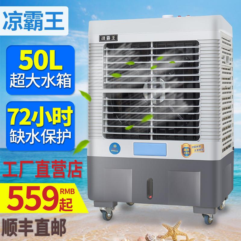 Cool fighter - lüfter industrieanlagen ALS fan Kleine mobile - klimaanlage, WOHN -, Kühl - und klimaanlagen - Fan - fernbedienung
