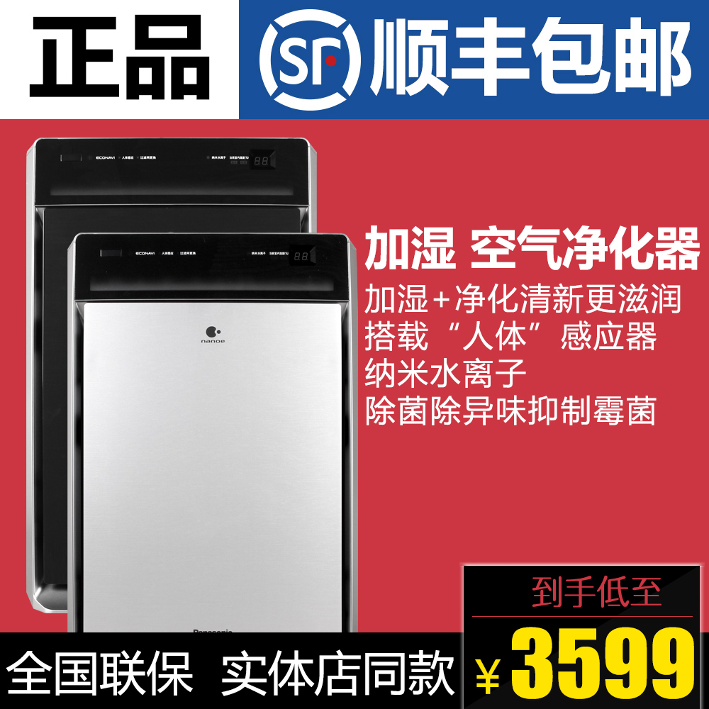Matsushita air purifier F-VXJ90C-S/K household PM2.5 removal in addition to formaldehyde dust sterilization quality