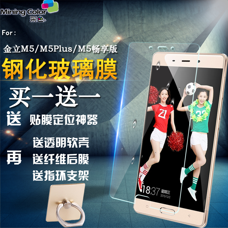 Before and after Jin M5 enjoy M5plus/M5GN8001/5002 mobile phone protection film version of toughened glass explosion-proof membrane