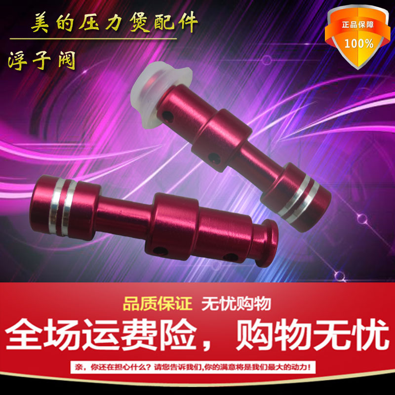 MY-13LS508AMY-13LS608AMY-13LS505E safety valve of float valve for Midea electric pressure cooker