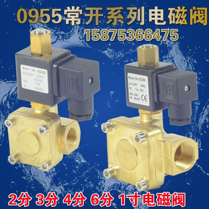Normally open air compressor solenoid valve water valve 09551051.6MPA4 6 points, 1 inches 0955305
