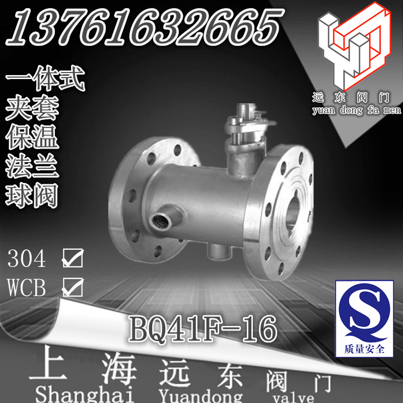 BQ41F-16P304 stainless steel integrated jacket insulation ball valve flange insulation ball valve DN65