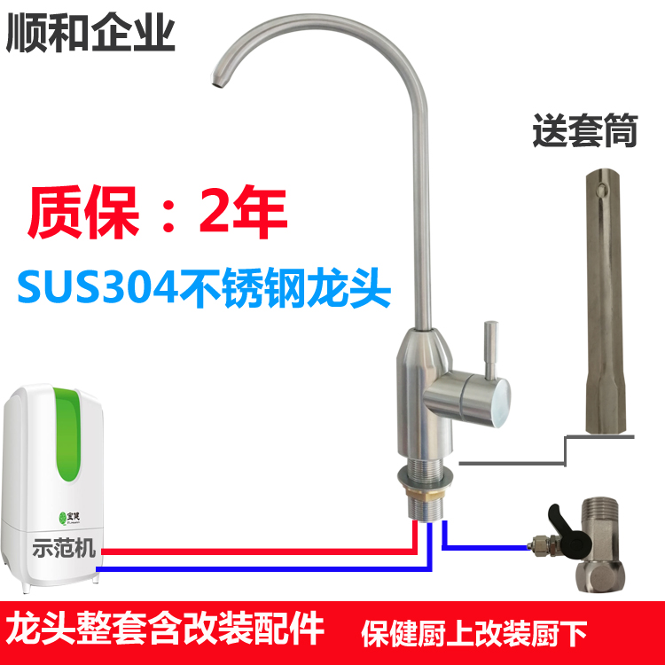 304 stainless steel Jian water purifier seven filters double spool three pipes and pressure tap water purifier modification under Taiwan