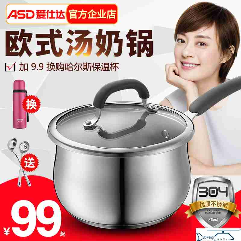 ASD milk pot 304 stainless steel pot pot thickened baby food supplement Mini household gas cooker