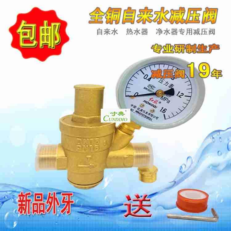 Stromend water overdrukklep huishoudelijke 4 bijzonder tanden DN65 waterfilter elektrische 6 minuten en 20 verstelbare druk van de koper.