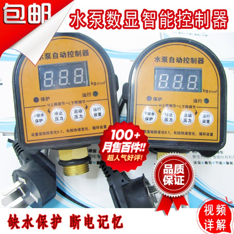 Self suction pump automatic control pressure switch, home water pump automatic controller, submersible pump adjustable water pressure switch