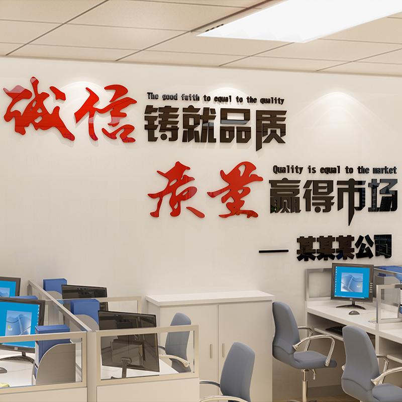 998誠信品質-無公司名-大紅黑小誠信品質3d立體墻貼畫公司辦公室墻面貼紙企業文化墻勵志標語裝飾
