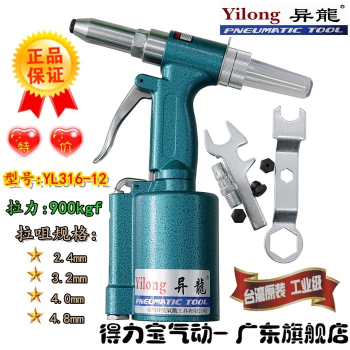 Yilong pneumatic riveter rivet riveter riveter pneumatic nail gun pull nail pulling nail gun