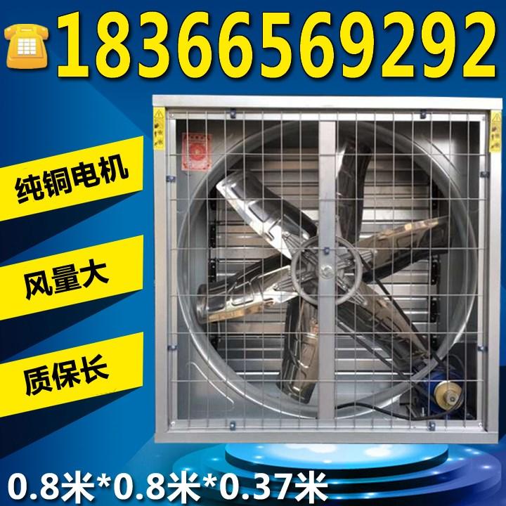 バキューム風機800牧畜養殖風風機機通風換気扇工業カフェ吸出し扇風機換気扇