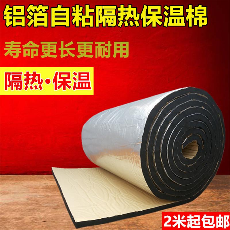 Material de algodão durável Placa de isolamento, isolamento térmico, isolamento de tubos de água de home estúdio de gravação solo de algodão à Prova de fogo