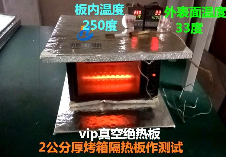 Panneau d'isolation thermique d'un four de cuisine spécial VIP de panneaux d'isolation sous vide d'isolation thermique à haute température, plaque ignifuge tapis d'isolation de réfrigérateur