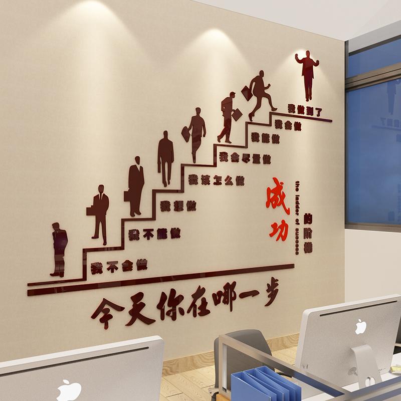 1175成功階梯-黑大紅大成功階梯3d立體墻貼紙辦公室企業文化墻裝飾公司墻面布置創意墻貼
