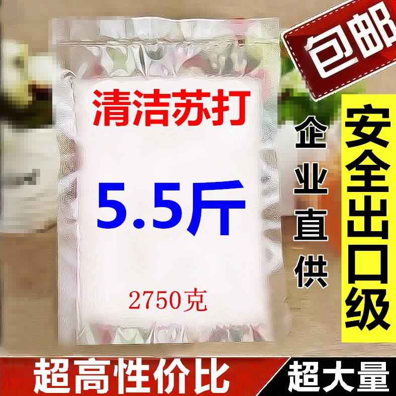 Environmental protection kitchen cleaner multifunctional household baking soda detergent cleaning tea fruit and vegetable washing machine cleaning