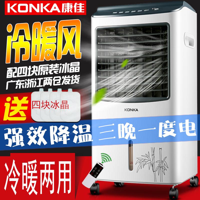 L'Aria condizionata domestico di Cristalli di ghiaccio di refrigerazione Fan Fan Fan Fan di Freddo e caldo del riscaldamento e raffreddamento intelligente di umidificazione condizionatore.