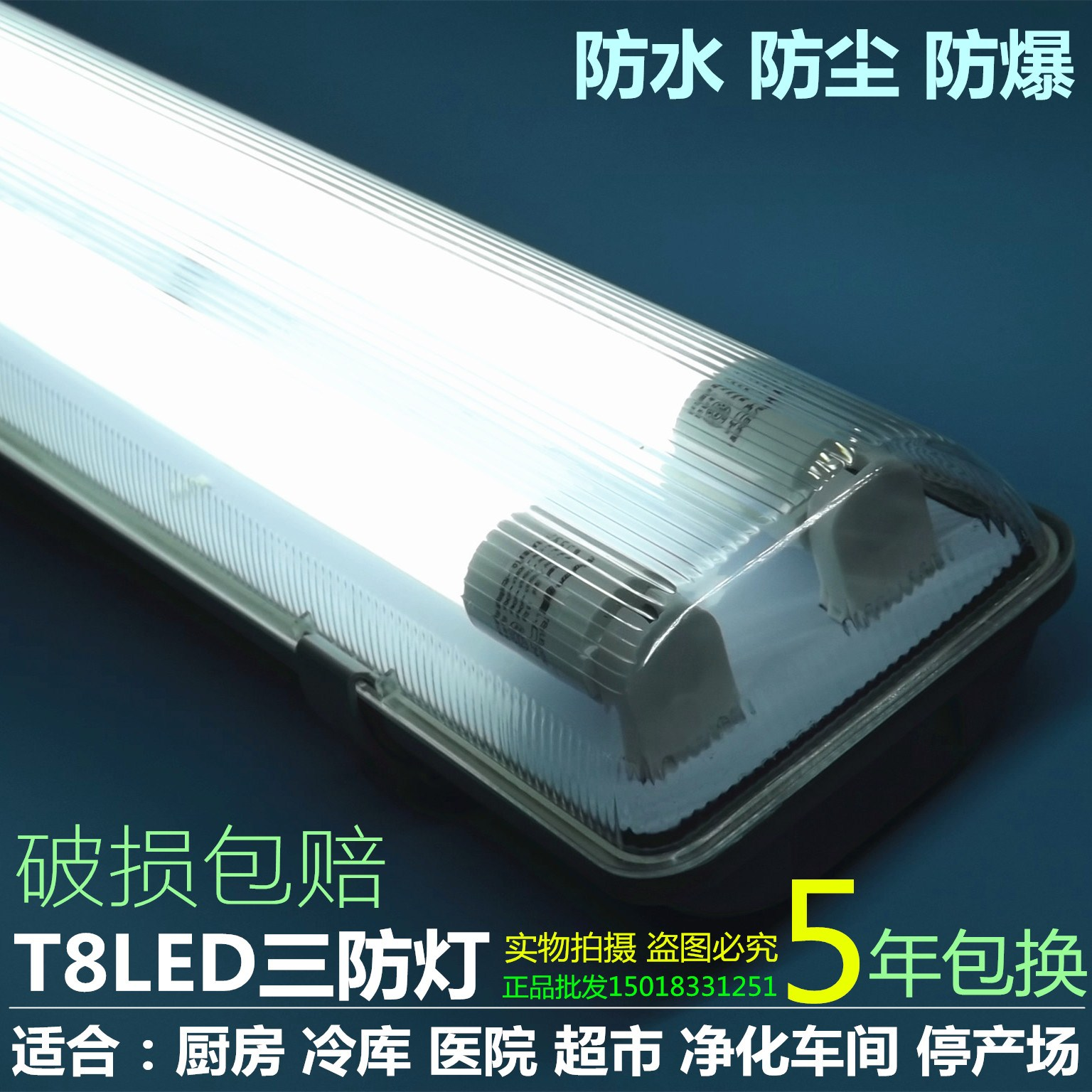 Waterproof, dustproof, explosion-proof LED three proof lamp T81.2 meters, double tube purification fluorescent lamp, supermarket cold storage, kitchen light package mail