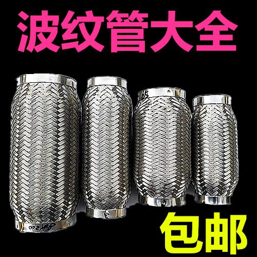 El tubo de escape del vehículo suave con silenciador red de fuelles de manguera de acero inoxidable de alta resistencia a la temperatura