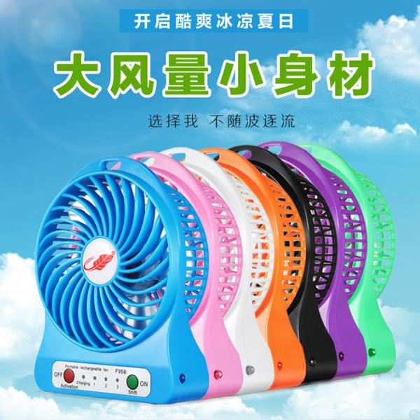 Lovely home small fan, student big fan lighting, gift charging, computer handheld switch, lighting fan