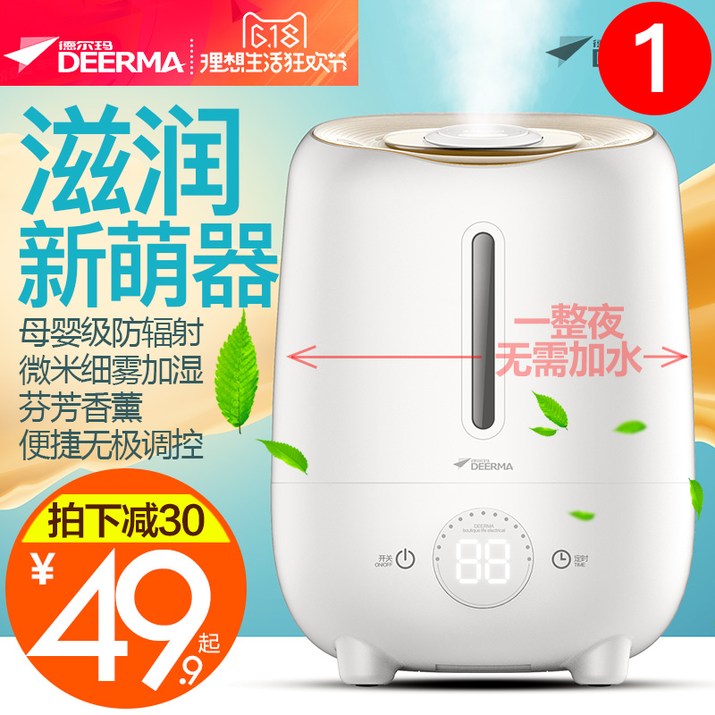 加湿器家庭用シズネ寝室妊婦霧酸素バーオフィスミニアロマ機大容量空気浄化