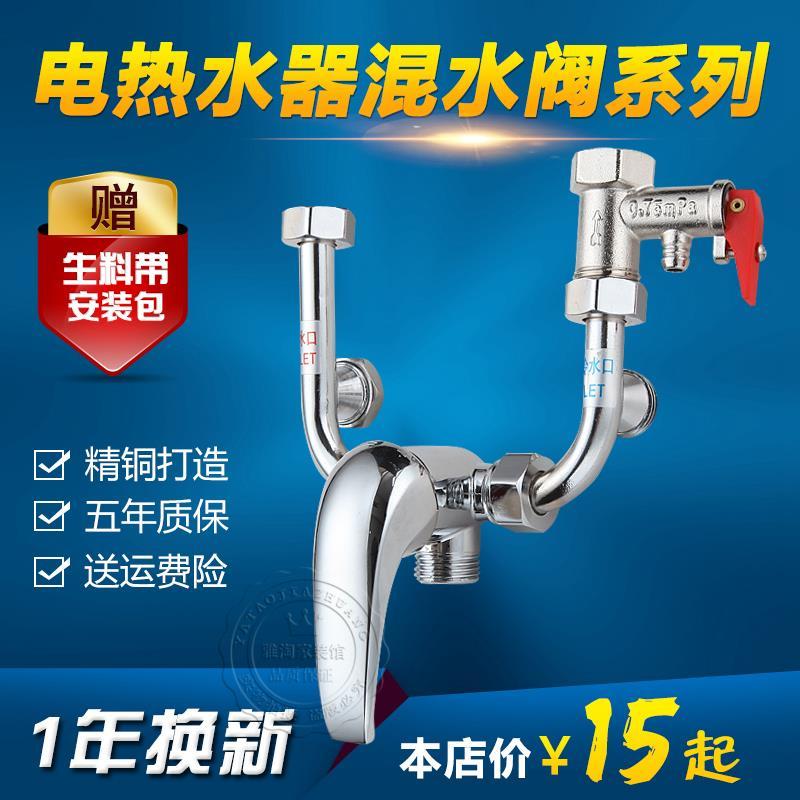 все медные электрический водонагреватель клапан смеситель смешивания холодной и горячей воды кран мин Установлен переключатель висит душ аксессуары