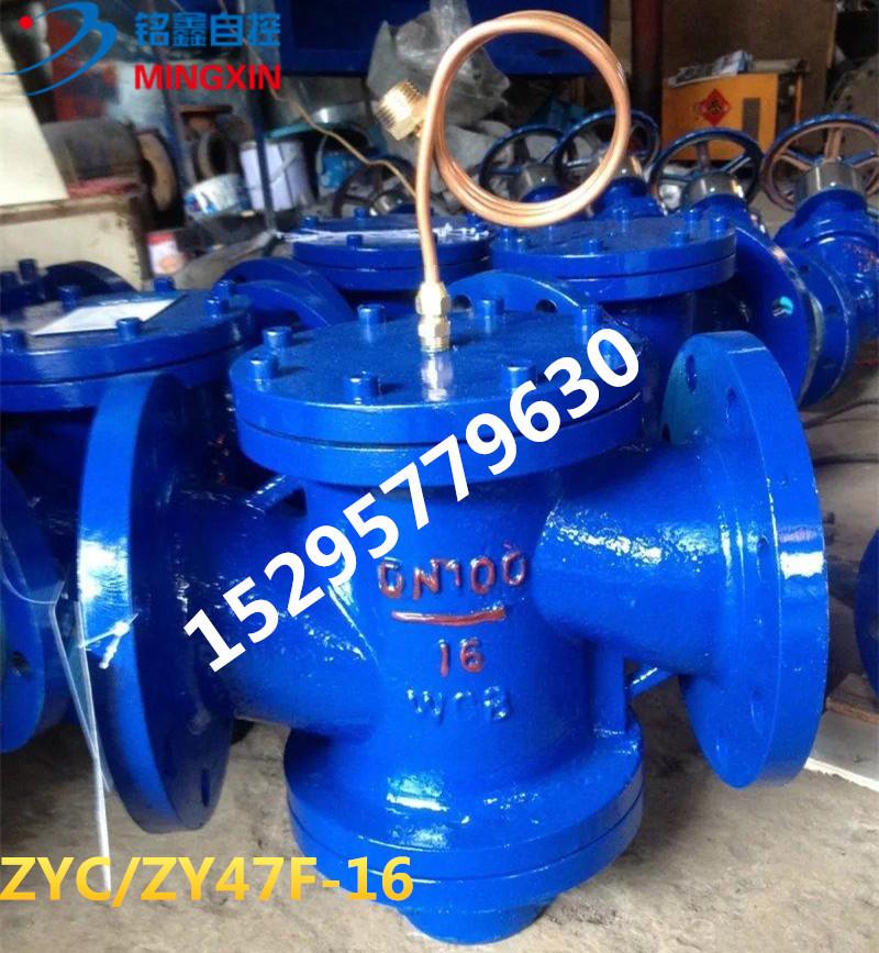ZYC / ZY47F-25鋳鉄/鋳鋼自力式差圧コントロールバルブ動態差圧平衡弁DN5080