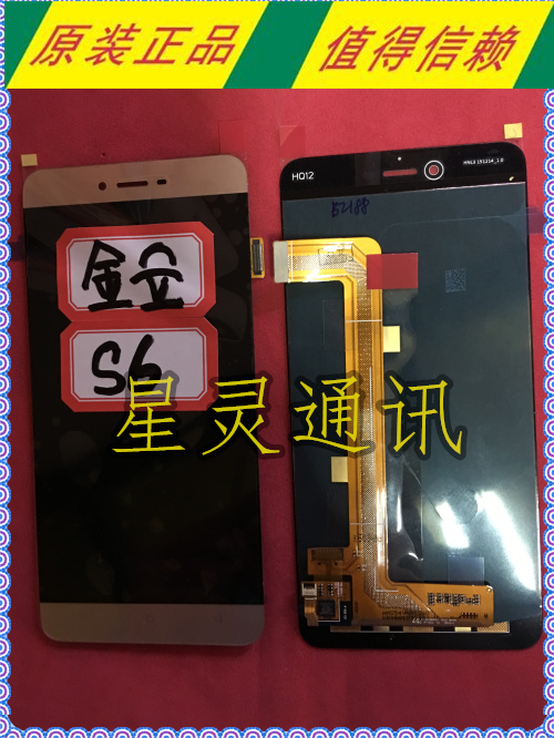 Gionee M6S6S8GN8003GN8002S7M5M6SPLUSM6PLUS9006 screen assembly.