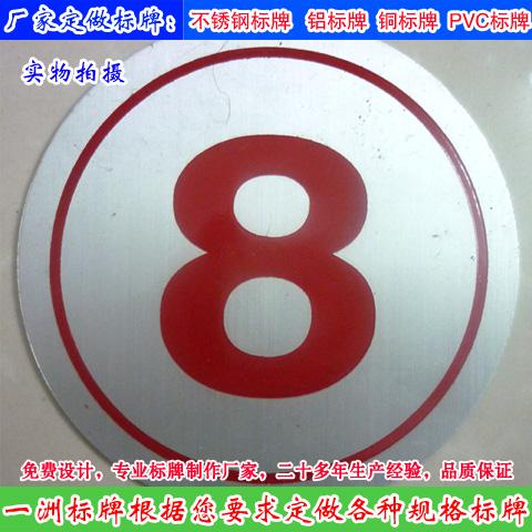 金属の番号札番号札デジタルサイネージ腐食アルミ板円形ラベルフロア板カスタムデスクプレート