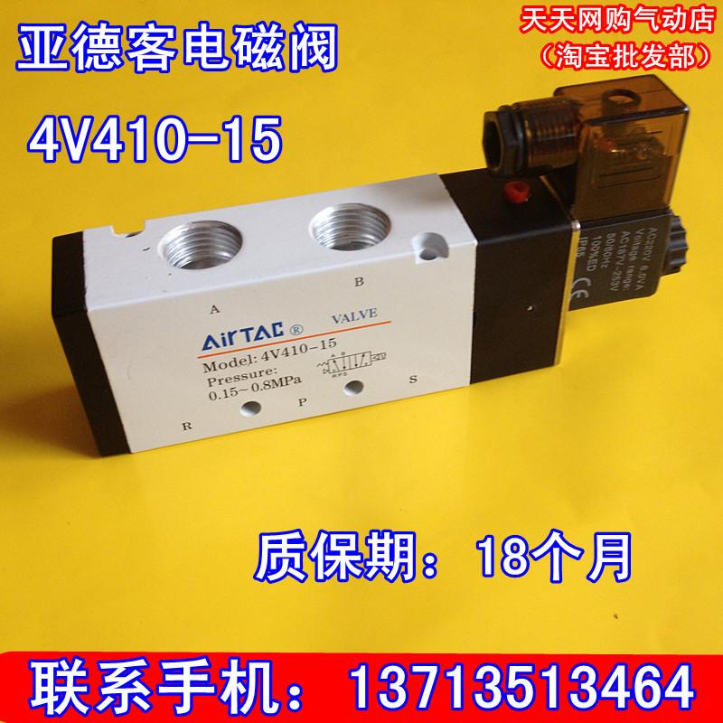4V410-15 al - passagiere AirTAC magnetventil pneumatische ventil AC220VDC24V