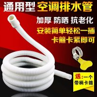 Air conditioning drain hose, plastic hose, faucet, hose, white, small tube, inner diameter 1.5CM