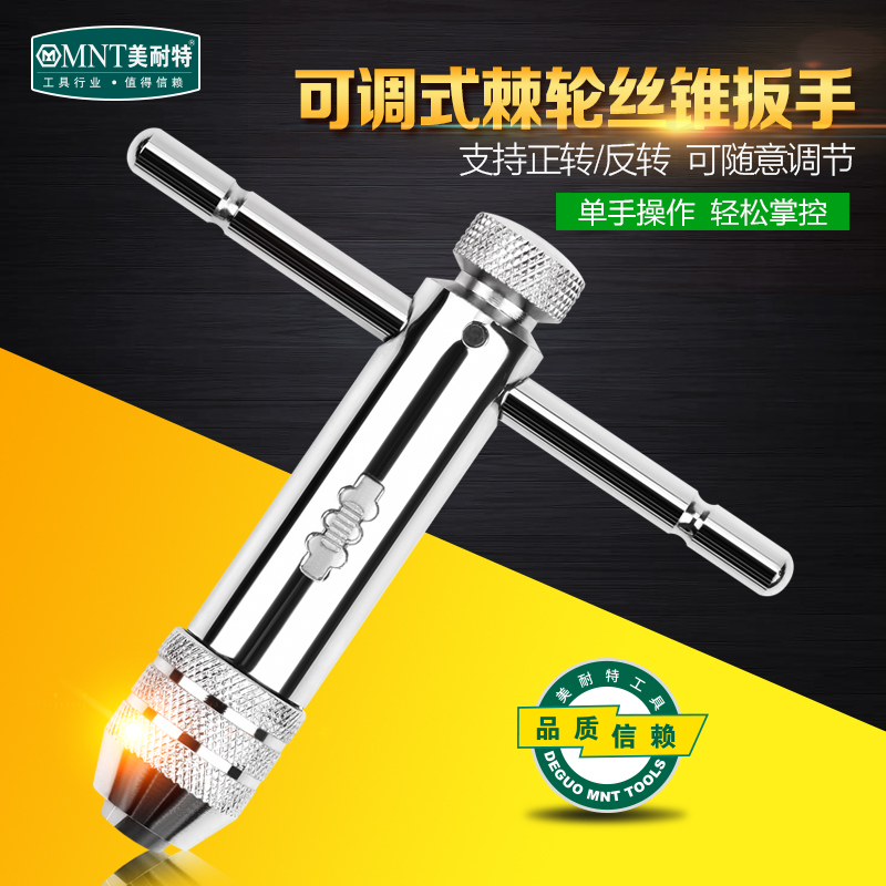 Adjustable tap wrench wrench ratchet wrench extension screw tap wrench M3-M12