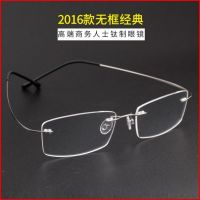 Frameless spectacles for men, pure titanium frames, ultra light frameless frames, frames, men's finished products, spectacles for myopia, frameless