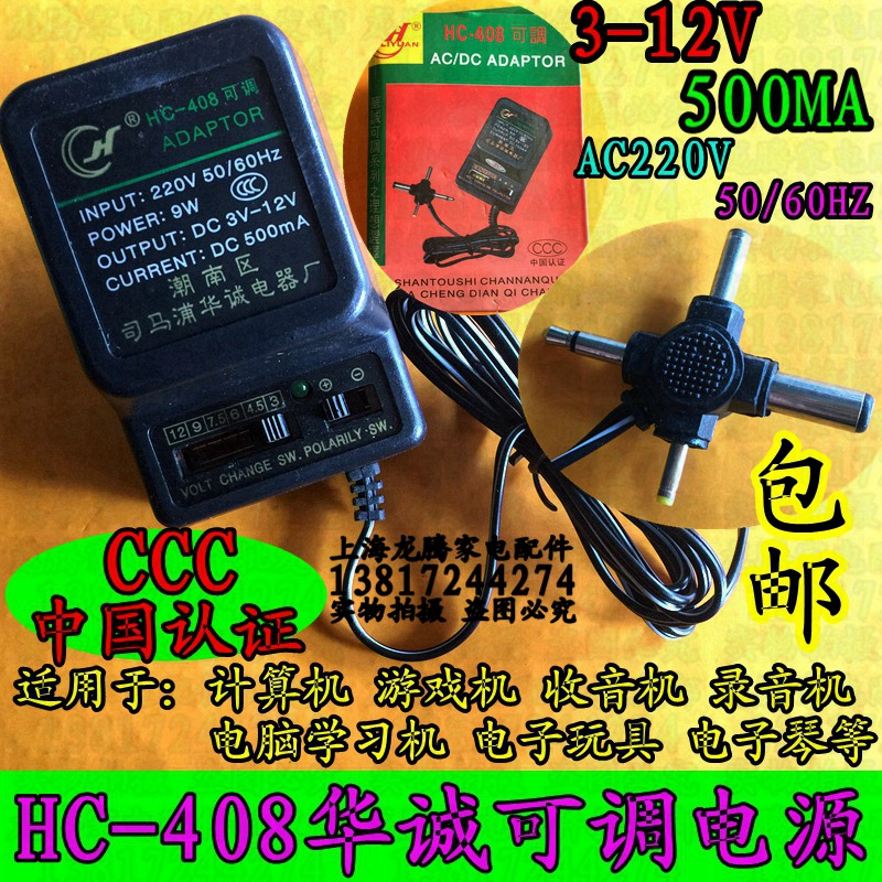 Huacheng HC-408 adjustable adapter DC3V-12V500MA DC power transformer 220V shipping