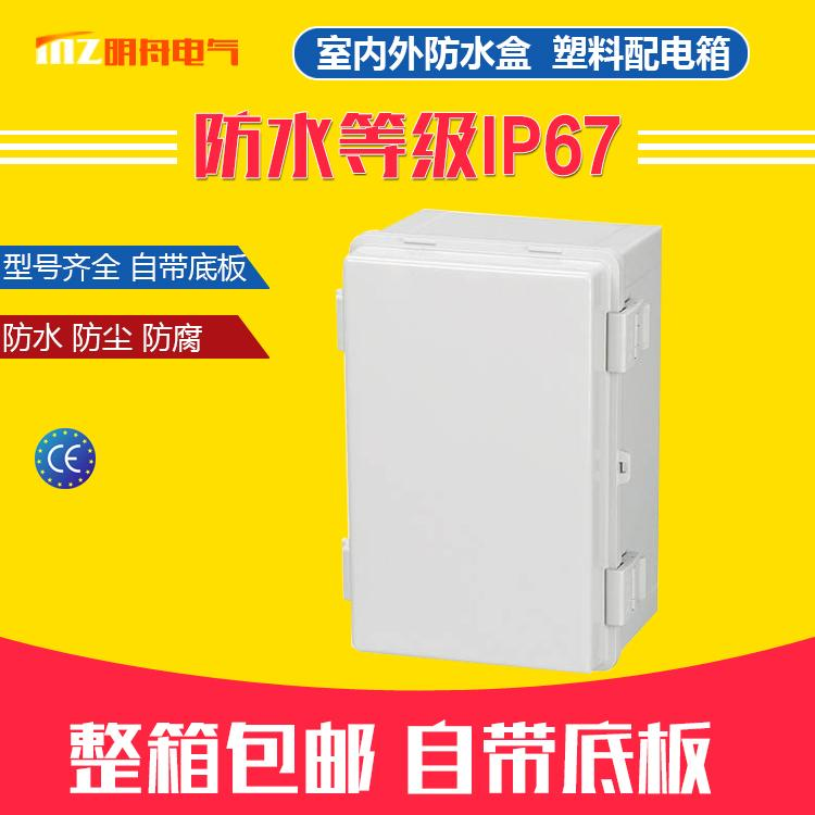 300*200*170PC waterproof plastic waterproof box distribution box buckle European electrical box sealing control box