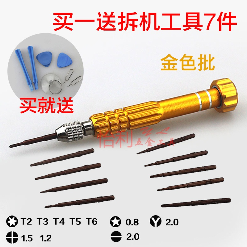 Five in one high-quality multifunctional screwdriver set number of screwdriver Apple mobile phone repair tool S2 disassemble steel