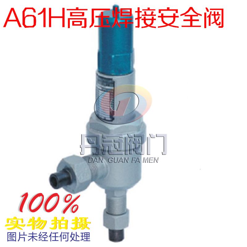 A61HA61Y-320C en acier de type ressort micro ouvert haute pression, une soupape de sécurité DN15DN20DN25 de soudage