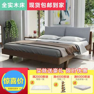 Modern minimalist master bedroom, Nordic all solid wood double bed, 1.5 meters pure Japanese style simple log 1.8m wedding furniture