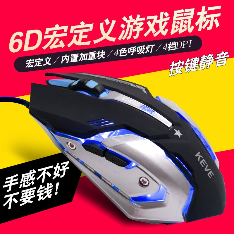 Game mouse cable mechanical gaming metal exacerbation of LOLCF chicken driving recoilless gaming macro programming
